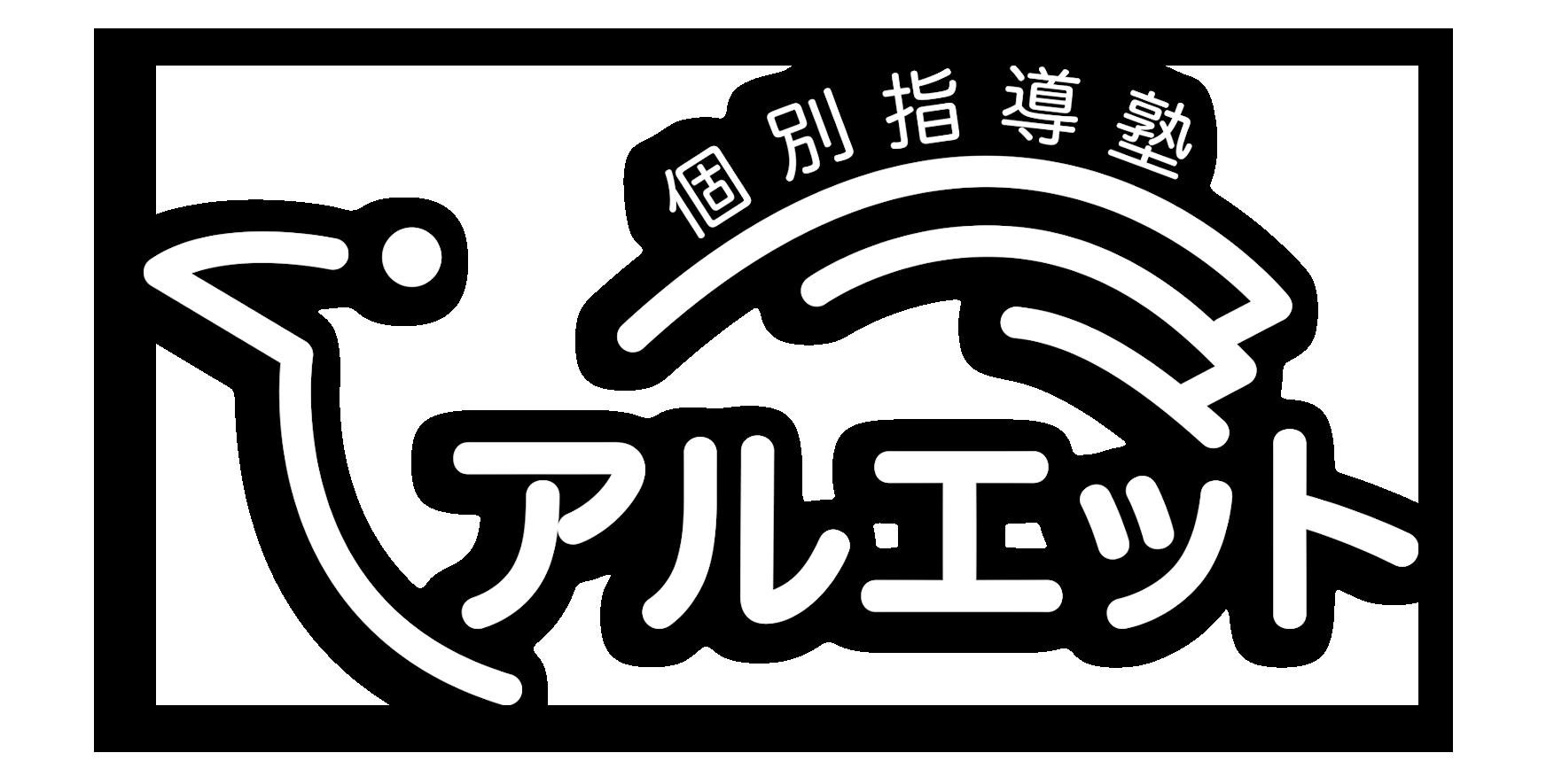 氷川台の個別指導塾「アルエット」|小中高校生|学習塾・進学塾